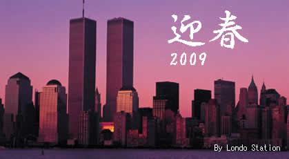迎春2009