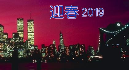 賀正2019