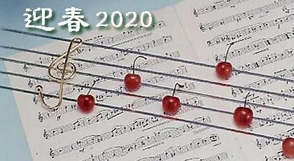 迎春2020